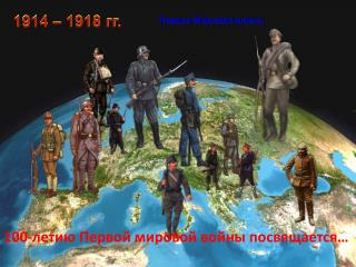 1914 – 1918 гг.