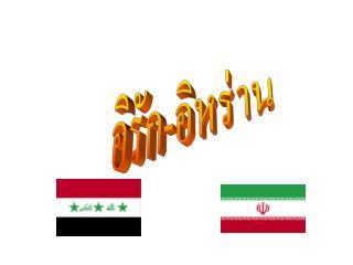 อิรัก-อิหร่าน