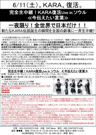 6/11 (土)。KARA、復活。 一夜限り!全世界で日本だけ!! 新たなKARA伝説誕生の瞬間を全国の劇場に一斉生中継 !!