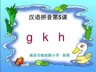 汉语拼音第 5 课