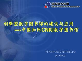 创新型数字图书馆的建设与应用 ---- 中国知网 CNKI 数字图书馆