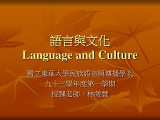 語言與文化 Language and Culture