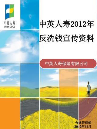 中英人寿 2012 年 反洗钱宣传资料