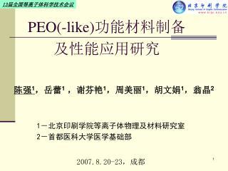PEO(-like) 功能材料制备及性能应用研究