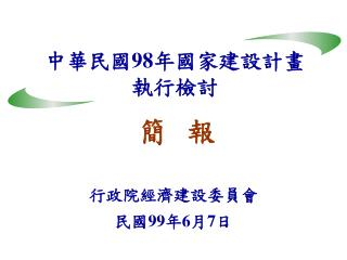 中華民國 98 年國家建設計畫 執行檢討
