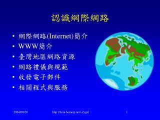 認識網際網路