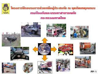 โครงการฝึกอบรมการช่วยเหลือผู้ประสบภัย ณ จุดเกิดเหตุบนถนน กรมป้องกันและบรรเทาสาธารณภัย