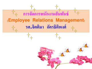 ???????????????????????? ( Employee  Relations  Management ) ?? . ???????   ????????????