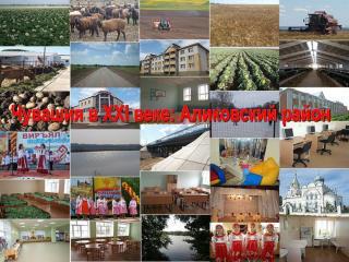 Чувашия в XXI веке: Аликовский район