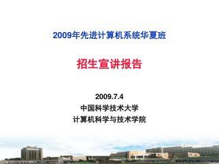 2009 年先进计算机系统华夏班