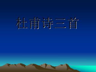 杜甫诗三首