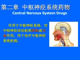 第二章 中枢神经系统药物 Central Nervous System Drugs