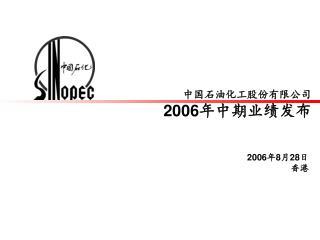 中国石油化工股份有限公司 2006 年中期业绩发布