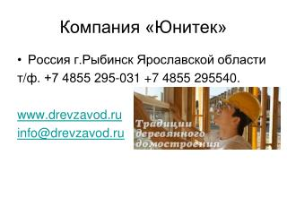 Компания «Юнитек»
