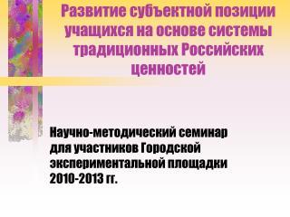 Развитие субъектной позиции учащихся на основе системы традиционных Российских ценностей