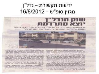 """ידיעות תקשורת – נדל""""ן מגזין סופ""""ש – 16/8/2012"""