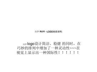汝伊 RUYI ~ LOGO 创意说明 :