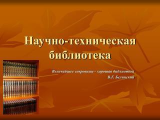 Научно-техническая библиотека