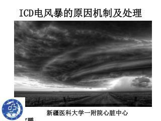 ICD 电风暴的原因机制及处理