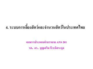 4. ระบบการเลี้ยงสัตว์และ จำนวน สัตว์ในประเทศไทย
