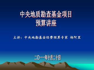 主讲:中央地勘基金经费预算专家 杨阿里
