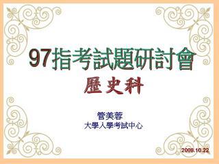 97 指考試題研討會