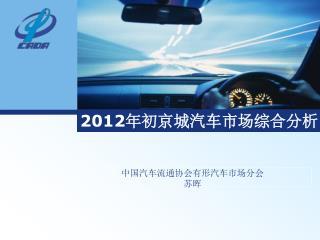 2012 年初京城汽车市场综合分析