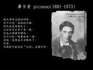 畢卡索  picasso(1881-1973)
