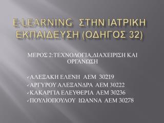 E-LEARNING ΣΤΗΝ ΙΑΤΡΙΚΗ ΕΚΠΑΙΔΕΥΣΗ (ΟΔΗΓΟΣ 32)