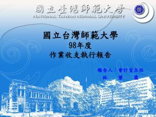 國立台灣師範大學 98 年度 作業收支執行報告