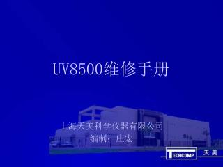 UV8500 维修手册