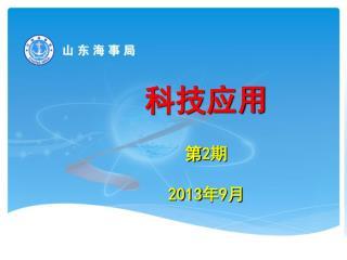 科技应用 第 2 期 2013 年 9 月