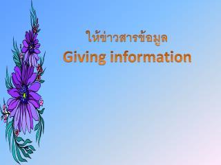 ให้ข่าวสารข้อมูล Giving information