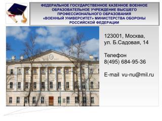 123001, Москва, ул. Б.Садовая, 14 Телефон 8(495) 684-95-36 E-mail vu-nu@mil.ru