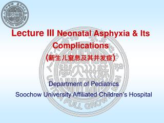 Lecture III  Neonatal Asphyxia & Its Complications ( ?????????? )