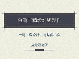 台灣工藝設計與製作
