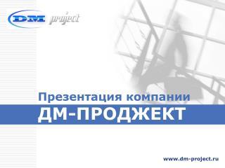 Презентация компании ДМ-ПРОДЖЕКТ