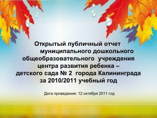 Дата проведения: 12 октября 2011 год