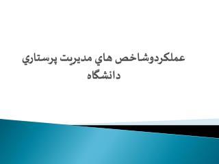 عملکردوشاخص هاي مديريت پرستاري دانشگاه