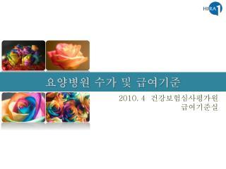 2010. 4   건강보험심사평가원 급여기준실