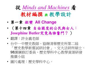 ? Minds and Machines ? ????  ?  ????