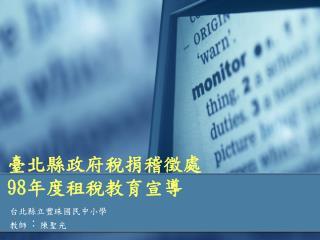 臺北縣政府稅捐稽徵處 98 年度租稅教育宣導
