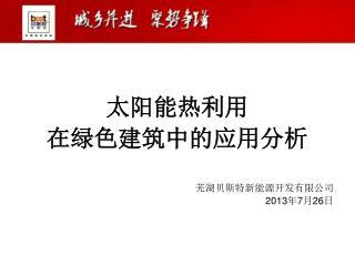 太阳能热利用 在绿色建筑中的应用分析 芜湖贝斯特新能源开发有限公司 2013年7月26日