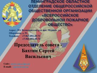 Председатель совета - Бахтин Сергей Васильевич