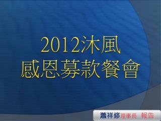 2012 沐風 感恩募款餐會