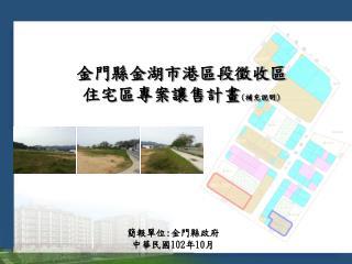 金門縣金湖市港區段徵收區 住宅區專案讓售計畫 ( 補充說明 )