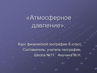 «Атмосферное давление».