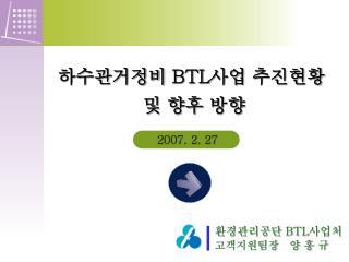 하수관거정비 BTL 사업 추진현황 및 향후 방향