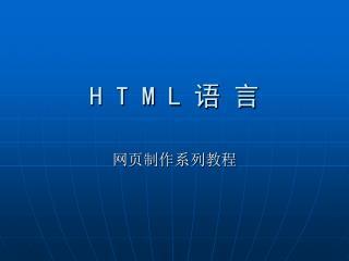 H T M L 语 言