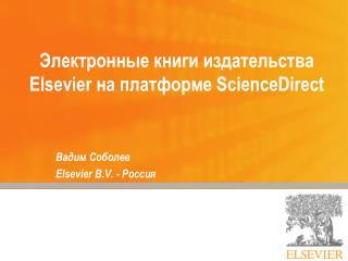 Электронные книги издательства Elsevier на платформе ScienceDirect